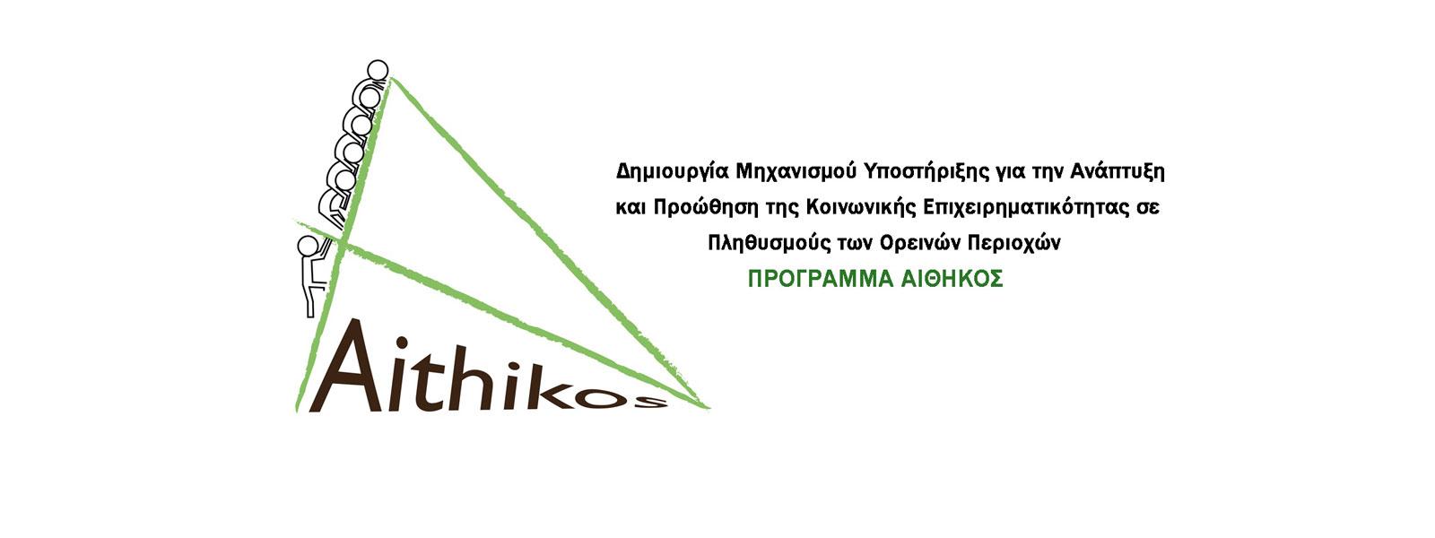 aithikos-2